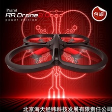 AR.Drone Parrot 2 Power two generation four axis aircraft Power version ssegwayy