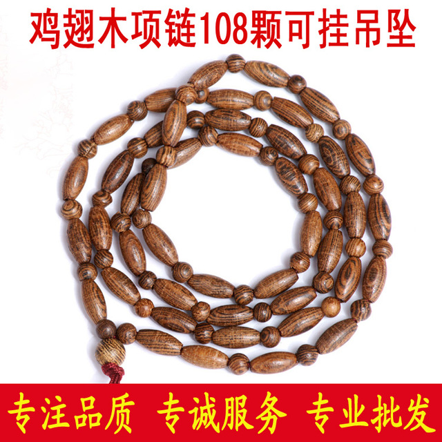 Wenge beads necklace beads 108 pendant health care fashion