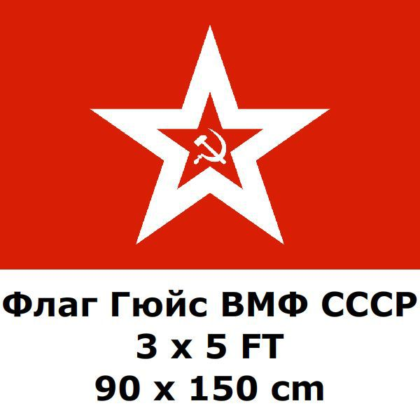 Soviet Union Naval Jack 90 x 150 cm 100D Polyester USSR Navy Force Flags And Banners For Victory Day / Home Decoration /(China (Mainland))