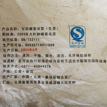 Freeshipping High level Old puer 357 g Seven cakes spring 9 years old trees Pu er