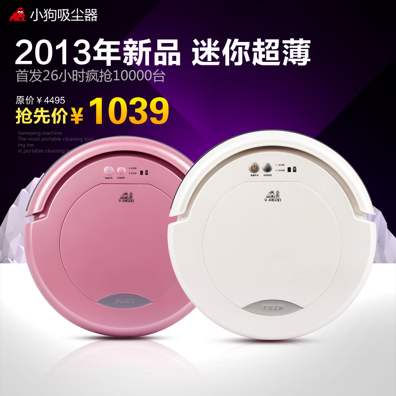 Sweeper intelligent robot vacuum cleaner mini ultra-thin v-m600