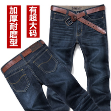 2016 new arrival Autumn loose male fashion obese jeans slim casual trouse plus size 28 -32 33 34 35 36 38 40 42 44 46 48 50 52(China (Mainland))