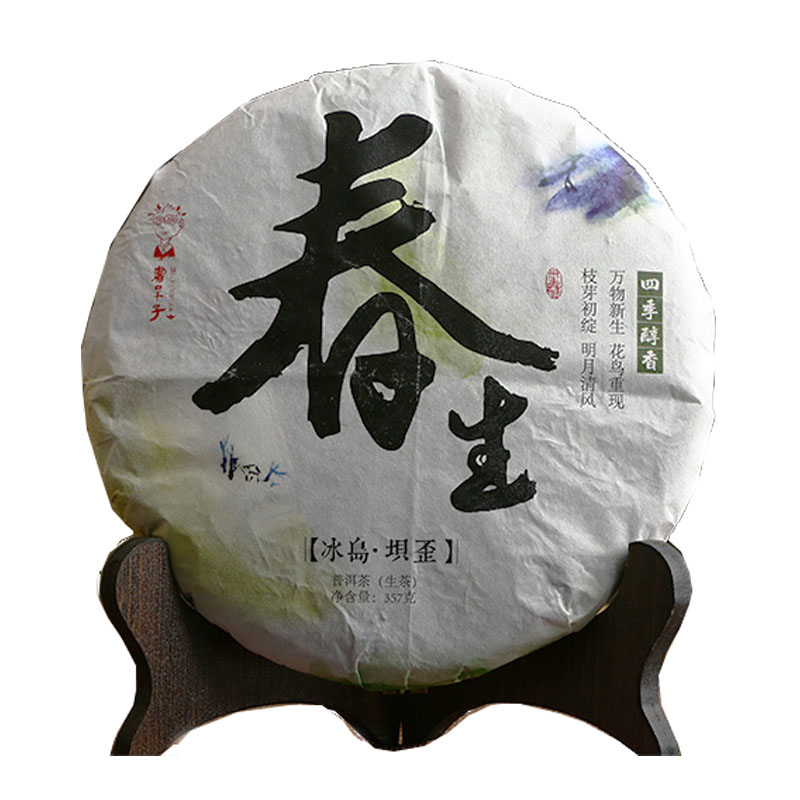 2016 Year Bookworm Iceland Old Tree Early Spring Pure Material Puer Raw Tea Cake 357g<br><br>Aliexpress