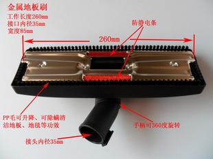Industrial vacuum cleaner vacuum cleaner vacuum cleaner floor brush interface 32mm(China (Mainland))