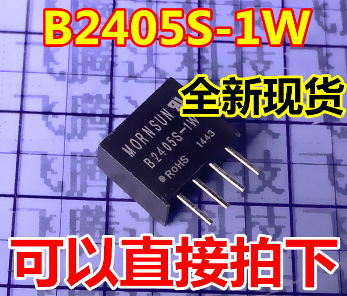 (50pcs/lot) 24V turn DC 5V1W isolated power module microcontroller with a buck power B2405S-1W genuine(China (Mainland))