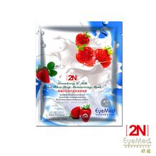 2N EyeMed Moisturizing Face Mask Super Hydrating Dry Skin Good Beauty Female - BeautyMall store