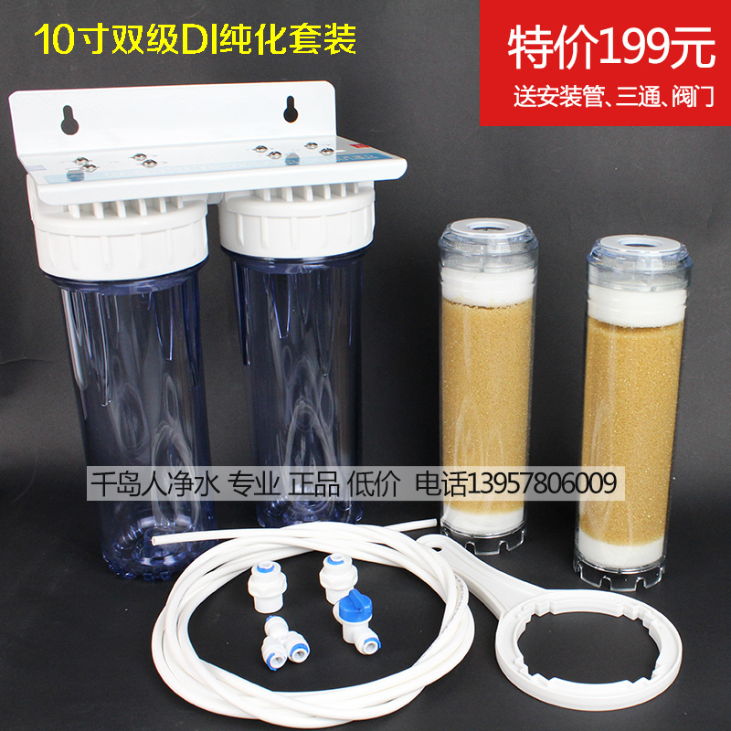10 -inch dual-stage filter coral SPS DI unit suits drop NO3 PO4 water purification equipment, water purifier machine(China (Mainland))