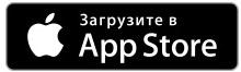 Загрузить приложение AliExpress для iOS  и получить промокод