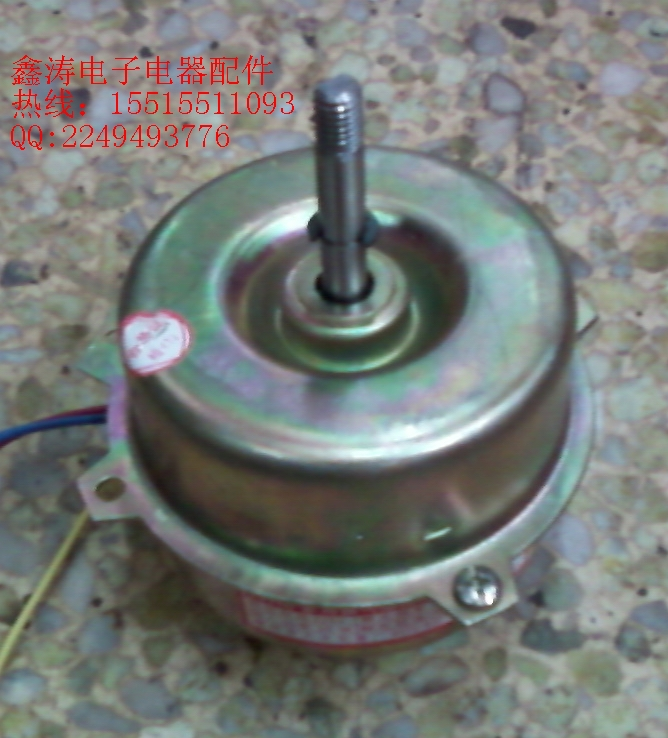 Hood Exhaust Fan Motor