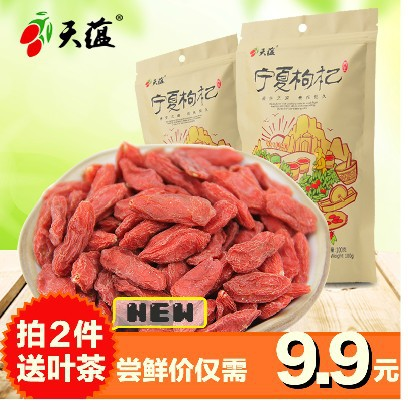 medlar Buy 6 get 7 100g goji berry Chinese wolfberry medlar bags in the herbal tea
