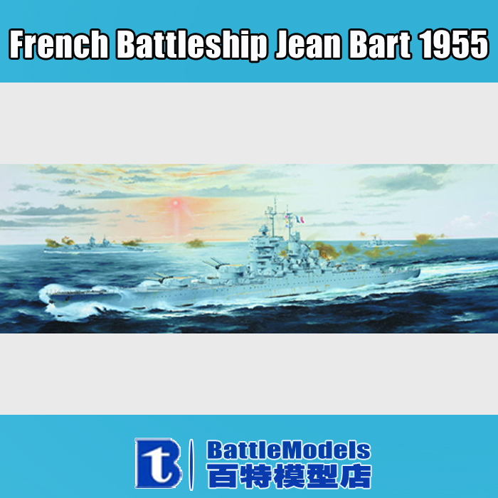 Trumpeter MODEL 1/700 SCALE military models #05752 French Battleship Jean Bart 1955 plastic model kit(China (Mainland))