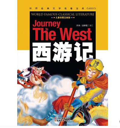 Journey to the west for Chinese learners with pin yin, great classic novel of Chinese literature ,Authentic easy version book(China (Mainland))