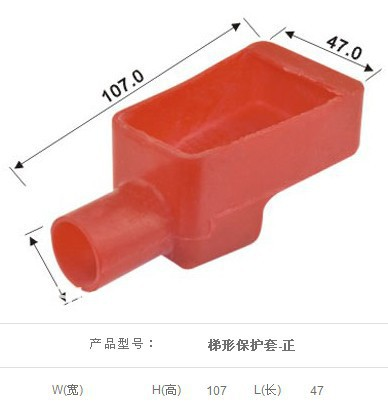 Automotive Electrical / connector / terminal/Soft Jacket/ seal/Battery Keystone protective sleeve - positive(China (Mainland))