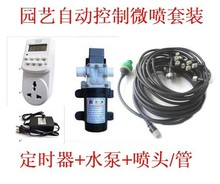 Intelligent automatic watering set timer water pump balcony (10 m pipe 10 pcs nozzles)(China (Mainland))