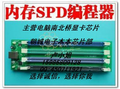Free shipping 15PCS LX06 USB Interface EP SPD memory programmer applicable SD DDR DDR2 DDR3(China (Mainland))