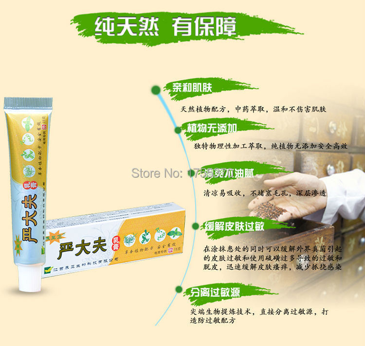 Chinese Herbal Psoriasis Antibacterial Ointment For Ringworm Tinea Jock Itch Athlete's Foot Fungus Pedis Eczema Dermatitis  Chinese Herbal Psoriasis Antibacterial Ointment For Ringworm Tinea Jock Itch Athlete's Foot Fungus Pedis Eczema Dermatitis  Chinese Herbal Psoriasis Antibacterial Ointment For Ringworm Tinea Jock Itch Athlete's Foot Fungus Pedis Eczema Dermatitis  Chinese Herbal Psoriasis Antibacterial Ointment For Ringworm Tinea Jock Itch Athlete's Foot Fungus Pedis Eczema Dermatitis  Chinese Herbal Psoriasis Antibacterial Ointment For Ringworm Tinea Jock Itch Athlete's Foot Fungus Pedis Eczema Dermatitis  Chinese Herbal Psoriasis Antibacterial Ointment For Ringworm Tinea Jock Itch Athlete's Foot Fungus Pedis Eczema Dermatitis  Chinese Herbal Psoriasis Antibacterial Ointment For Ringworm Tinea Jock Itch Athlete's Foot Fungus Pedis Eczema Dermatitis  Chinese Herbal Psoriasis Antibacterial Ointment For Ringworm Tinea Jock Itch Athlete's Foot Fungus Pedis Eczema Dermatitis  Chinese Herbal Psoriasis Antibacterial Ointment For Ringworm Tinea Jock Itch Athlete's Foot Fungus Pedis Eczema Dermatitis  Chinese Herbal Psoriasis Antibacterial Ointment For Ringworm Tinea Jock Itch Athlete's Foot Fungus Pedis Eczema Dermatitis  Chinese Herbal Psoriasis Antibacterial Ointment For Ringworm Tinea Jock Itch Athlete's Foot Fungus Pedis Eczema Dermatitis