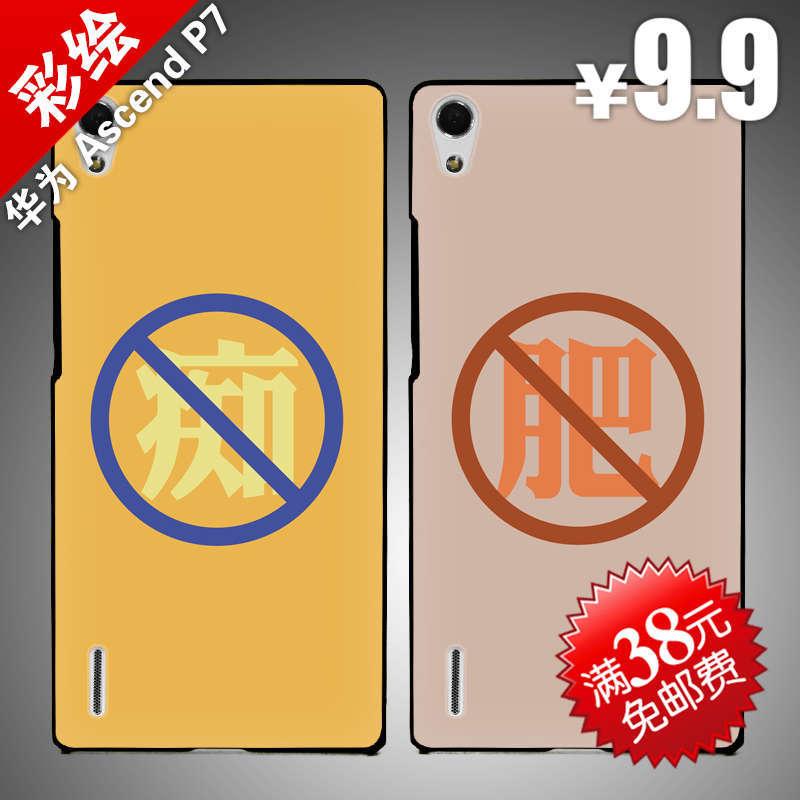 For Huawei Ascend P7 hard back case Painted protective shell phone casing ring couple ring crazy fat/Free shipping(China (Mainland))