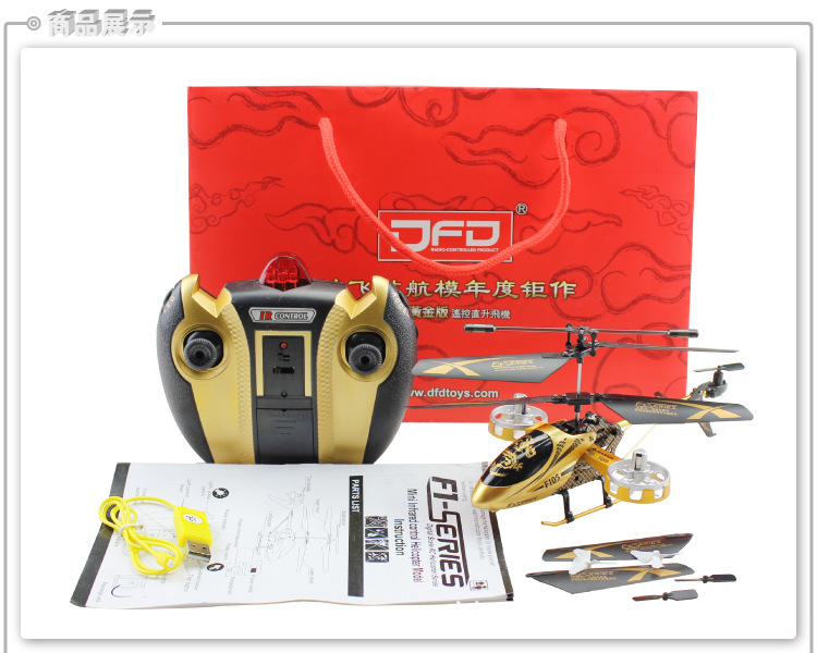 2014 New arrival 4 Channels Avatar f105 remote control model alloy RC aircraft Helikopter Built-in Metal Gyro(China (Mainland))