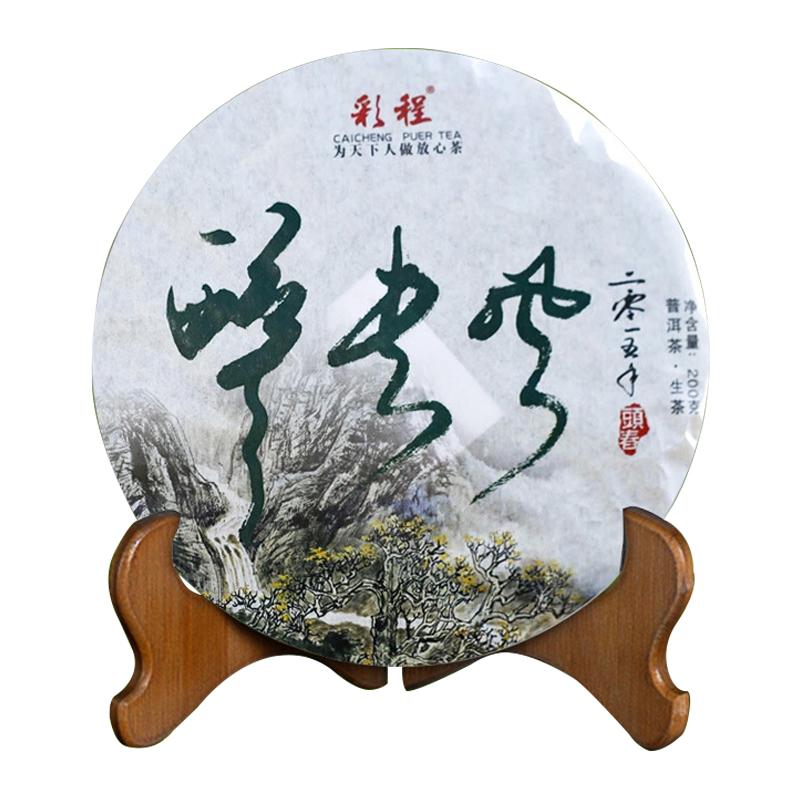 Cai Cheng tea drunk earlier spring 2015 spring tea boxed package Yunnan Puer tea 200 grams raw<br><br>Aliexpress
