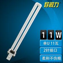 Free vshipping Good eyesight 11w eye energy saving lamp pin socket lamp(China (Mainland))