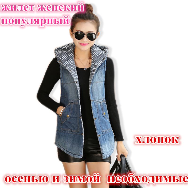 2015 новых осень женская джинсовая куртка с капюшоном жилет ватные безрукавка джинсы жилет Colete Feminino