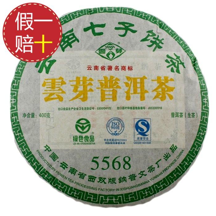 Freeshipping 2012yr Tea seven yunnan tea cakes PU er 5568 tea health tea 357g