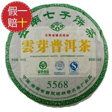 Tea seven yunnan tea cakes PU er 5568 tea health tea
