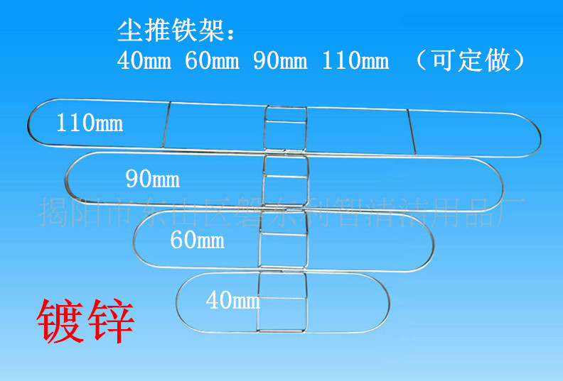 Dust mop mop accessories factory direct supply 40mm galvanized metal frame parts mop rack custom processing(China (Mainland))