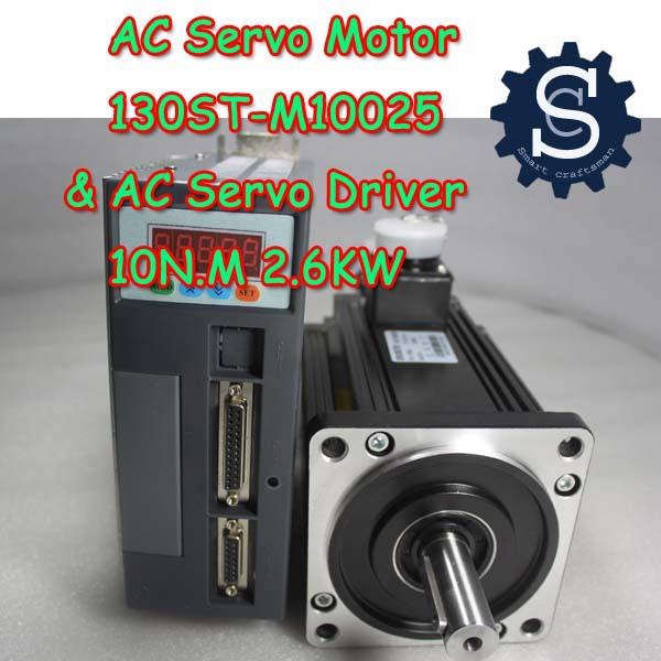 1SET AC SERVO MOTOR kits Servo Motor 130ST-M10025 Driver 10N.M 2.6KW Servo System Kit For CNC Machine B025C(China (Mainland))