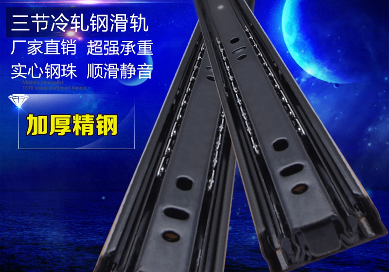 30 wide cold rolled steel guide rail track three drawer full extension slide mute black color(China (Mainland))