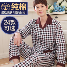 Male sleepwear male spring and autumn 100% cotton long-sleeve men's 100% spring summer cotton quinquagenarian lounge set(China (Mainland))