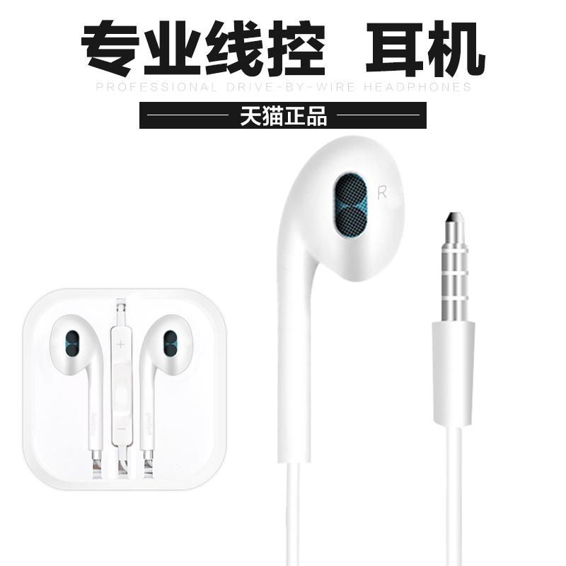 earbuds for iphone 5s earpiece for 4s 5c 6s plus remote control in ear earphones earpods for apple wired headset cute ear buds(China (Mainland))