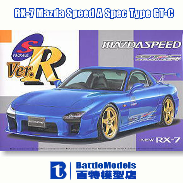 AOSHIMA MODEL 1/24 SCALE models #04217 RX-7 Mazda Speed A Spec Type GT-C plastic model kit(China (Mainland))
