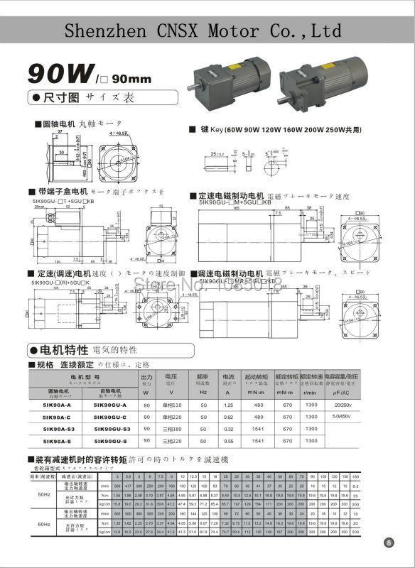 Buy 90w Single Phase Induction Variable Speed Motor Gear Motor 5ik90gn