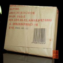 Freeshipping 2002 Organic puer tea 250g Haiwan old comrade 908 ripe Brick puer tea Old Pu