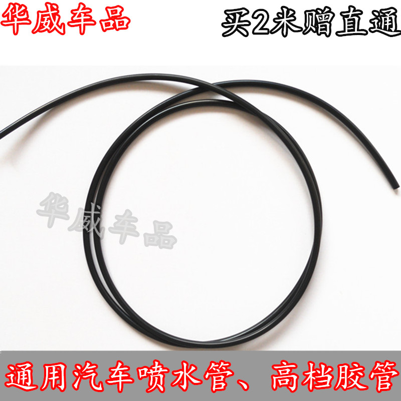 General auto wipers water pipe water motor wiper water spray nozzle connecting tube rubber plumbing hose(China (Mainland))