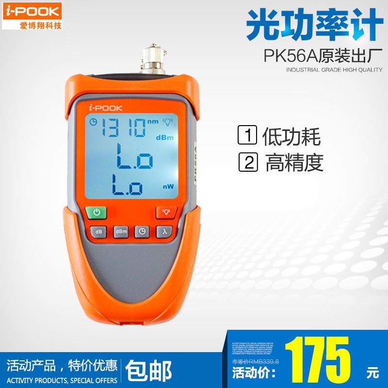 Love Bo Xiang mini optical power meter precision PK56A fiber tester light decay test universal adapter(China (Mainland))