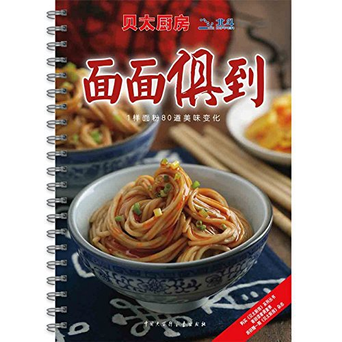 Chinese food dishes book chinese pasta chinese cooking for Academy of oriental cuisine