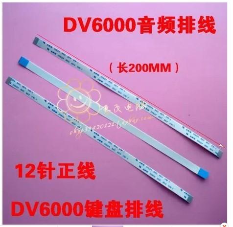 DV6000 FFC 12-pin ribbon cable keyboard cable volume Forward(China (Mainland))