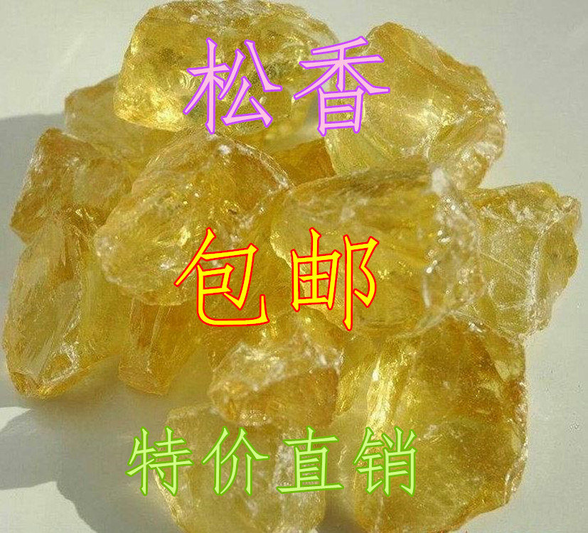 Special offer authentic food grade rosin poultry hair special food additives 1kg(China (Mainland))