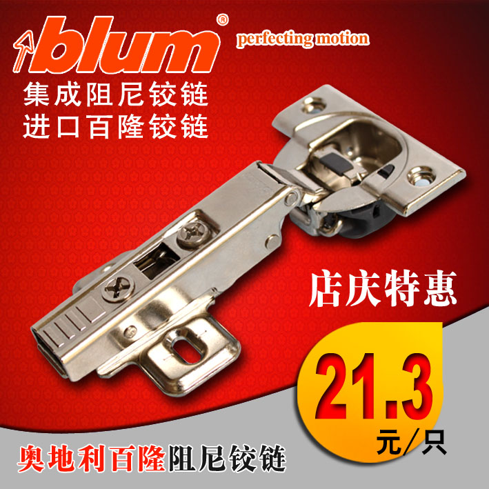 Special offer imported integrated Blum damping hinge genuine Blum hydraulic hinge cabinet full cover spring hinge(China (Mainland))