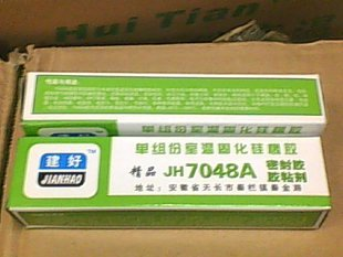 Free shipping 10PCS 7048A transparent silicone rubber sealant silicone electronic potting electronic(China (Mainland))