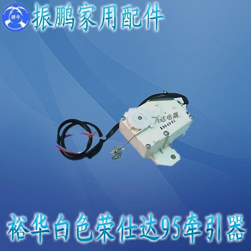 Здесь можно купить  Original new US Rongshida washing machine drain motor traction XPQ-6 Sanyo drain motor  Бытовая техника