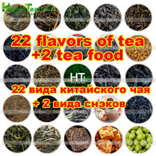 [HT!][Taste]24 flavors tea guan yin+shui xian+da hong pao+yunnan puer+black tea+dancong+white tea+yellow tea+tea food(China (Mainland))