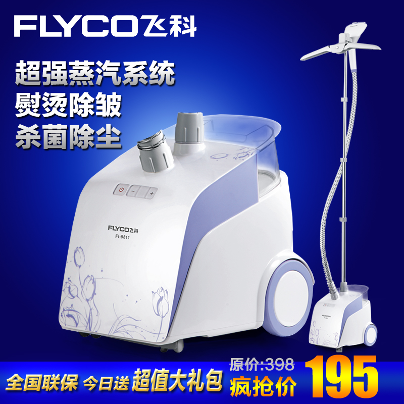 Free shipping garment steamer fi9811 steam iron hanging ironing machine vertical clothes garment - Six advantages using garment steamer ...