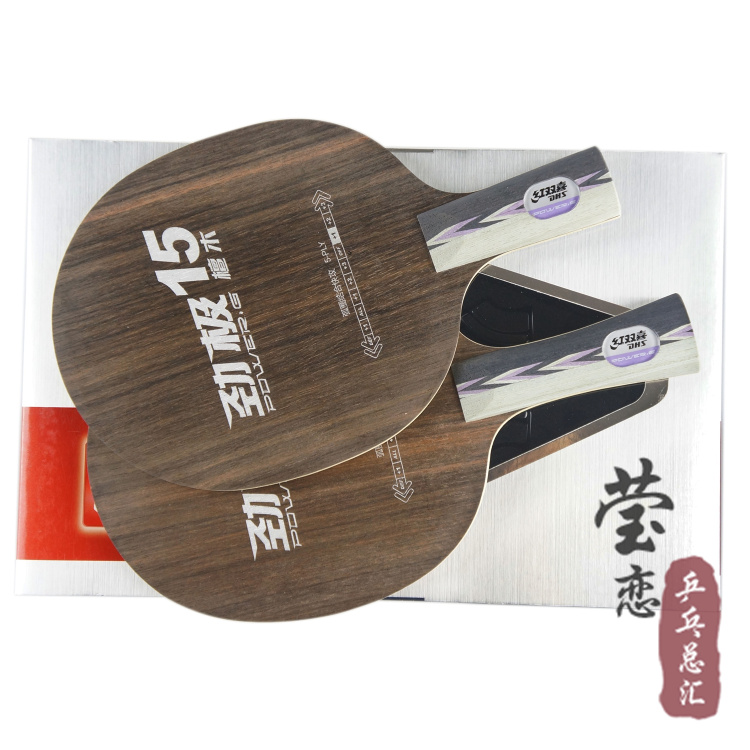 Original DHS Power G15 (PG15, PG 15) table tennis blade table tennis rackets racquet sports racquert sports pingpong paddles(China (Mainland))