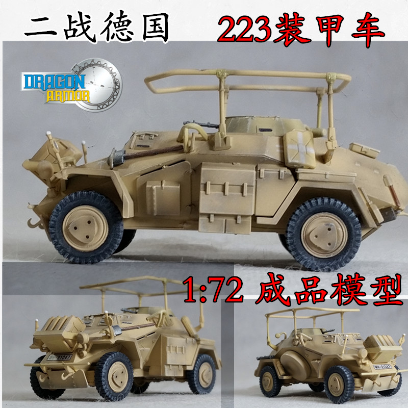 World War II Germany 223 light armored vehicles in the 60514 African reconnaissance 1:72 Veyron finished model(China (Mainland))