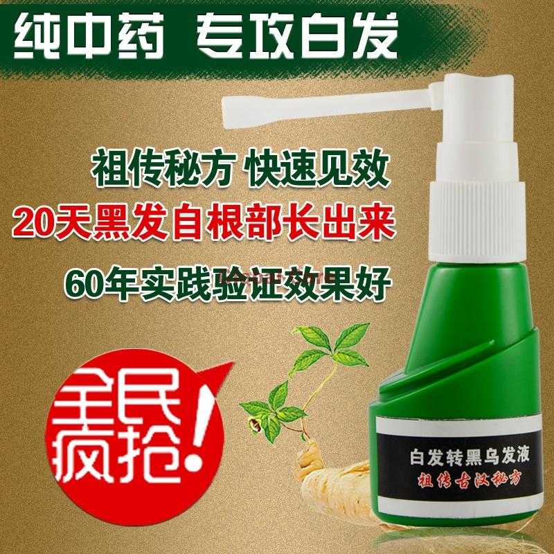 3 bottle Genuine traditional Chinese medicine cure white hair turn gray black liquid UFA governance juvenile white Free shipping<br><br>Aliexpress