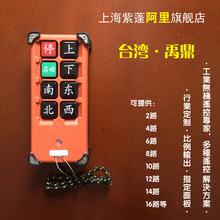 Supply Taiwan Yu Ding crane industrial F21-E2B New(China (Mainland))