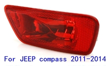 2011 2012 2013 2014 car compass rear fog lights/ tail bumper unit light